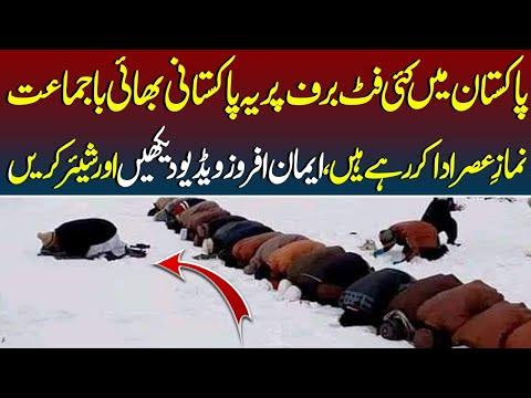 پاکستانی مسلمان برف پر نماز پڑھ رہے ہیں برف پر نماز اڈا