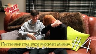 Иностранцы Слушают Русскую Музыку #4(Kristina Si - Хочу)/British React To Russian Music
