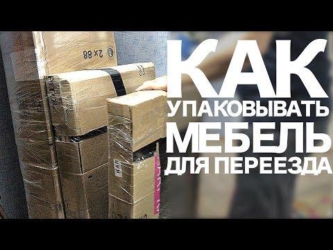 📌Лайфхаки для переезда. Как упаковать мебель для переезда в другой город? Наш Переезд в Краснодар.
