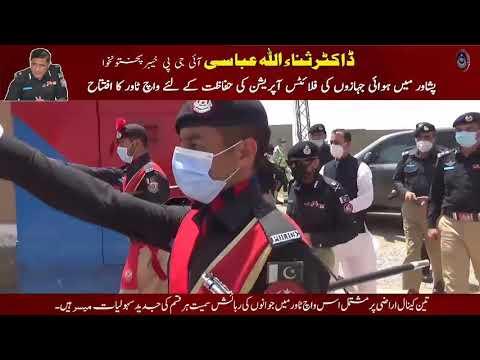 IGP KP Dr Sana Ullah inaugurates watch tower in Peshawar to protect aircraft flight operations