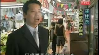 鏗鏘集 - 厚此薄彼(2006)
