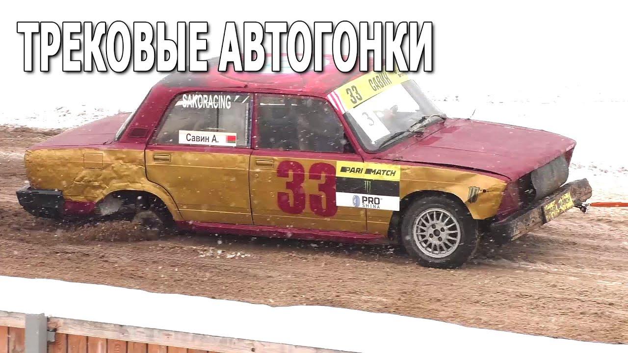 Трековые автогонки #ICERACING (09.01.2021, РСТЦ ДОСААФ, Беларусь) Избранные моменты (лучшее)