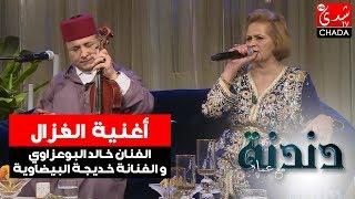 اغاني حصرية أغنية الغزال من أداء الفنان خالد البوعزاوي و الفنانة خديجة البيضاوية تحميل MP3