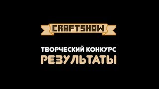 CraftShow: Результаты творческого конкурса. Приз - Darksiders 2!