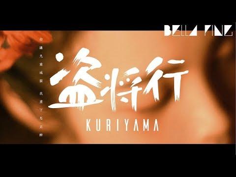Kuriyama - 盜將行 (抖音熱門女聲版)【歌詞字幕 / 完整高清音質】♫「劫過九重城關,我座下馬正酣...」Kuriyama - Ode To Grand Theft