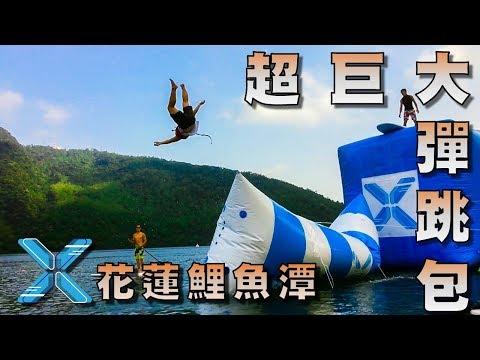Insane Blob launch In Taiwan - 花蓮水上彈跳網 (鯉魚潭)