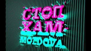 СтопХАМ Молдова - Выжимка LIVE-рейда 1