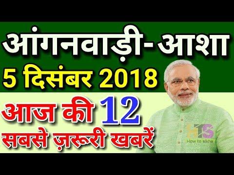 Asha Anganwadi Worker Today Latest News Salary in Hindi 2018   आंगनवाड़ी आशा सहयोगिनी लेटेस्ट न्यूज़