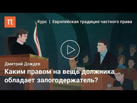 Залог — Дмитрий Дождев