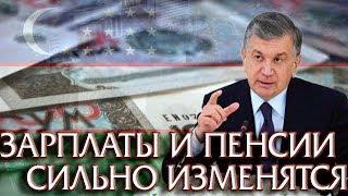 ВАЖНЫЕ НОВОСТИ Зарплаты и Пенсии в Узбекистане Сильно Изменятся