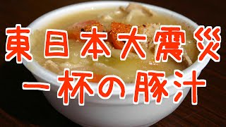 """【泣ける話】東日本大震災 避難所にて """"一杯の豚汁"""""""