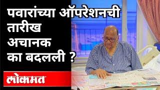 पवारांच्या ऑपरेशनची तारीख अचानक का बदलली? Sharad Pawar's Operation | Atul Kulkarni