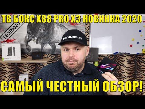 ТВ БОКС X88 PRO X3 НОВИНКА 2020 ДО 50$. САМЫЙ ЧЕСТНЫЙ ОБЗОР!