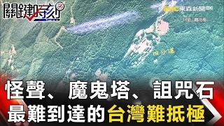 關鍵時刻 20170206節目播出版(有字幕)