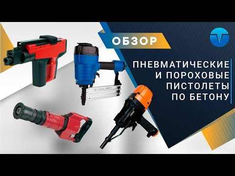 Пороховой монтажный пистолет ПЦ-84