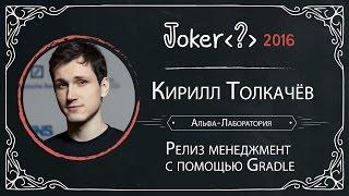 Кирилл Толкачёв — Релиз менеджмент с помощью Gradle