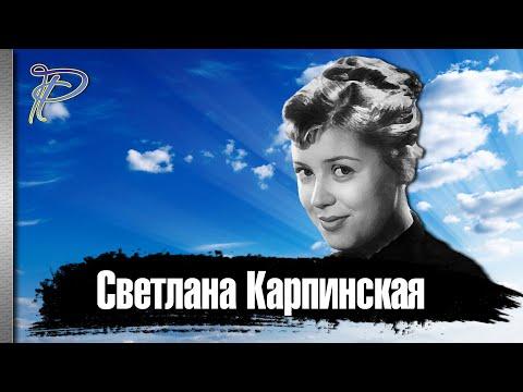Светлана Карпинская. Как сложилась судьба девушки без адреса.