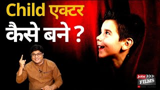 How to become child actor   How to start child acting career in bollywood   My Mentor   Joinfilms