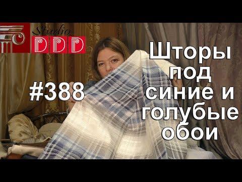 #388. Какие шторы выбрать для комнаты с насыщенными синими и светло-голубыми обоями?