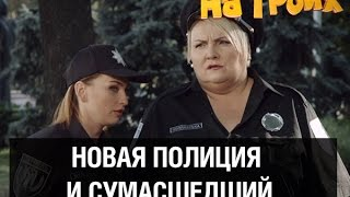 Новая полиция и сексуальный маньяк — На троих — 1 серия