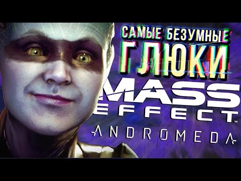 Самые безумные глюки Mass Effect: Andromeda