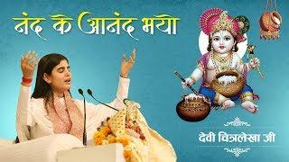 नन्द के आनंद भयो , Nand ke Aanand Bhayo || devi chitralekha ji