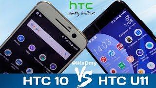 Сравнение HTC 10 vs HTC U11: Битва Металла и Стекла!