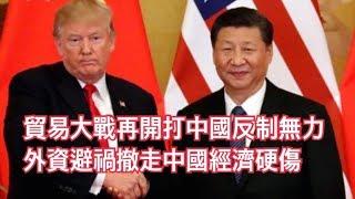 貿易大戰再開打中國反制無力 外資避禍撤走中國經濟硬傷