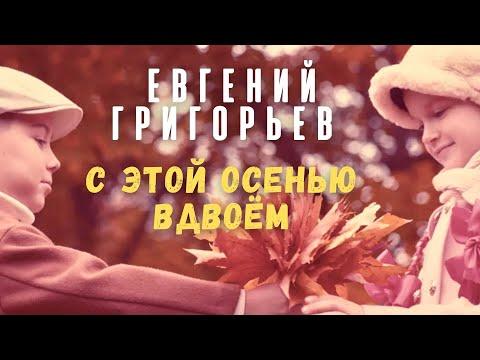 Евгений Григорьев - Жека - С этой осенью вдвоем