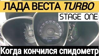 Лада Веста Турбо: Максимальная скорость - кладем стрелку за 200! (4k)