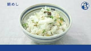 【鯛(タイ)めし】大阪市水産物卸協同組合が教える、簡単な魚料理!