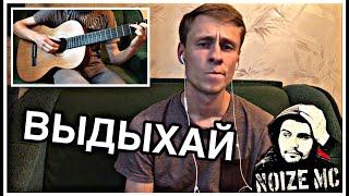 NOIZE MC - ВЫДЫХАЙ (кавер на гитаре, cover)