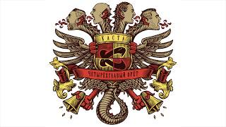"Каста - Земная (official audio / альбом ""Четырёхглавый орёт"")"