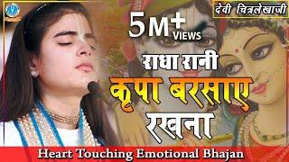 राधा रानी कृपा बरसाए रखना || Heart Touching Emotional Bhajan