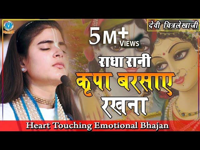 Quot Heart Touching Emotional Bhajan Quot Kripa Barsaye