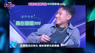 《菱格世代Dancing Diamond 52》精彩預告EP05|比賽戰況白熱化 嘻哈導師兄弟鬩牆|中天綜合台