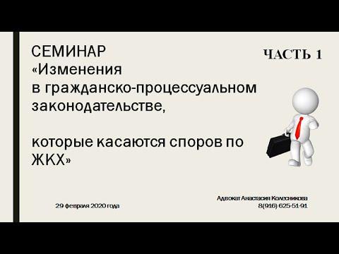 СЕМИНАР «Изменения в гражданско-процессуальном законодательстве, которые касаются споров по ЖКХ» .