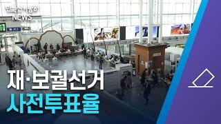 한국선거방송 뉴스(4월 4일 방송) 영상 캡쳐화면