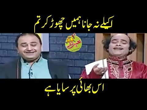 Khan Brothers Special Clip From Khabardar – Viral Video – Khabardar with Aftab Iqbal