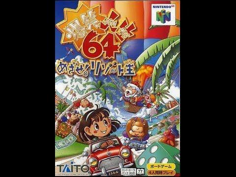 8/64 . Bakushō Jinsei 64 : Mezase! Resort ō