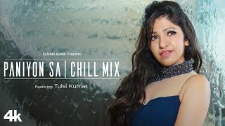 "Presenting a brand new version of the superhit romantic track Paniyon Sa- Chill Mix featuring and sung by Tulsi Kumar, the music of the song is composed by Rochak Kohli & reprogrammed by Sourav Roy. The lyrics are penned by Kumaar. Enjoy and stay connected with us !!   HIT►""LIKE"". Comment, Share and Subscribe for more videos!   ♪ Available on ♪ iTunes : http://bit.ly/Paniyon-Sa-Chill-Mix-iTunes Hungama : http://bit.ly/Paniyon-Sa-Chill-Mix-Hungama Saavn : http://bit.ly/Paniyon-Sa-Chill-Mix-Saavn Gaana : http://bit.ly/Paniyon-Sa-Chill-Mix-Gaana Apple Music : http://bit.ly/Paniyon-Sa-Chill-Mix-Apple-Music Google Play : http://bit.ly/Paniyon-Sa-Chill-Mix-Google-Play Wynk : http://bit.ly/Paniyon-Sa-Chill-Mix-Wynk JioMusic : http://bit.ly/Paniyon-Sa-Chill-Mix-JioMusic  Song: Paniyon Sa -Chill Mix Singer: Tulsi Kumar Music Composer: Rochak Kohli   Music Reprogrammed: Sourav Roy and Team Additional Programming: Vishal Khatri Music Assistant to Sourav Roy: Shuddhashil Dey   Mix & Mastered: Uddipan Sharma   Vocals Recorded by Sohrabuddin at T-Series Studios  Video Credits: Video Directed by Mohan DOP: Rajesh Shukla   Choreographer: Dimple Kotecha   Costumes Styled & Designed by Khushali Kumar   Hair & Make-up: Ratul Boro Edited by: Ajit Singh Executive Producer: Meenakshi Pandey  Original Music Credits:   Singers: Tulsi Kumar, Atif Aslam   Movie: Satyameva Jayate   Music: Rochak Kohli   Lyrics: Kumaar   Connect with Tulsi Kumar- https://www.youtube.com/tulsikumarofficial  Facebook - https://www.facebook.com/TulsiKumarOfficial Twitter - https://twitter.com/TulsikumarTK Instagram - https://www.instagram.com/tulsikumar15 Official Website - http://www.tulsikumaar.com/   ___ Enjoy & stay connected with us! ► Subscribe to T-Series: http://bit.ly/TSeriesYouTube ► Like us on Facebook: https://www.facebook.com/tseriesmusic ► Follow us on Twitter: https://twitter.com/tseries ► Follow us on Instagram: http://bit.ly/InstagramTseries"