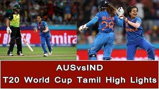 AUSvsIND T20 World Cup Tamil High Lights