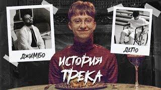"""ИСТОРИЯ ПЕСНИ """"КАЩЕНКО"""" от Boulevard Depo/ СМЫСЛ, INSTRUMENTAL"""