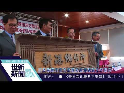 [文化交流]日本飛驒市官方率團來新港締結友好契約