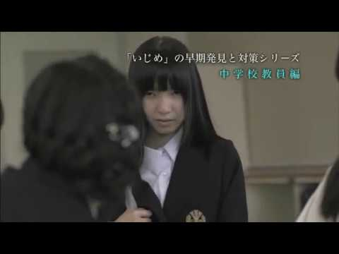 【日経DVD】 いじめの早期発見と対策シリーズ (動画研修映像サンプル)