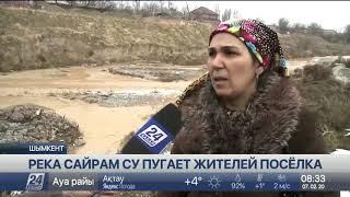 Река Сайрам су пугает жителей посёлка в Шымкенте: уровень опасности оценили спасатели