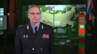 Поздравление Председателя Российского Совета Ветеранов Пограничной службы генерала-полковника в отст