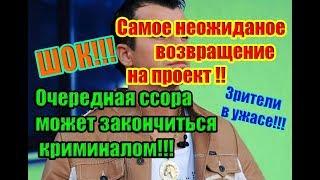 Дом 2 Новости 27 Декабря 2018 (27.12.2018) Раньше Эфира