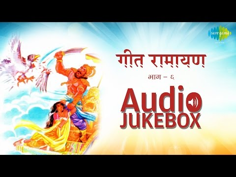 Geet Ramayana (Vol. 6) | Popular Marathi Songs | Audio Jukebox