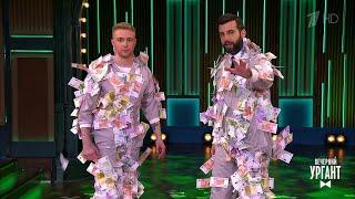 Вечерний Ургант. Валяемся в деньгах на Первом.(23.03.2018)